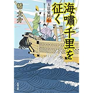 『海嘯千里を征く-大富豪同心(20)』