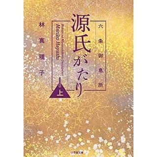 『六条御息所 源氏がたり(上)』