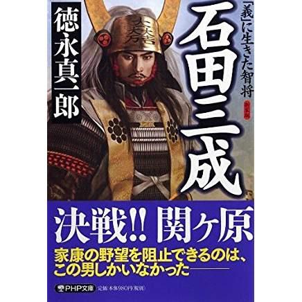 『新装版 石田三成』
