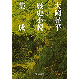 『大岡昇平 歴史小説集成』