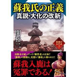 『蘇我氏の正義真説 大化の改新 異端の古代史7』