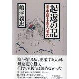 起返の記 宝永富士山大噴火