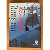 大江戸猫三昧 時代小説傑作選