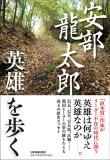 『安部龍太郎 「英雄」を歩く』
