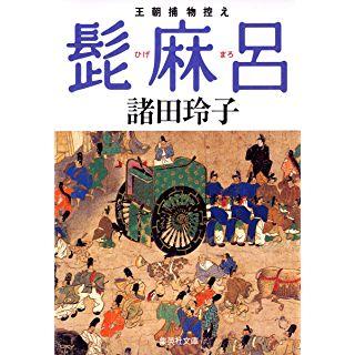 髭麻呂 王朝捕物控え (集英社文庫)
