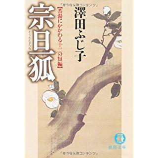 宗旦狐―茶湯にかかわる十二の短篇(徳間文庫)