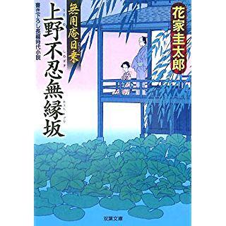 上野不忍無縁坂―無用庵日乗 (双葉文庫)