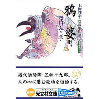 鴉婆土御門家・陰陽事件簿 (光文社文庫)