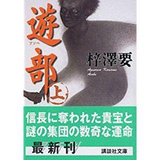 遊部(上)(講談社文庫)