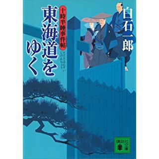 東海道をゆく 十時半睡事件帖 (講談社文庫) Kindle版