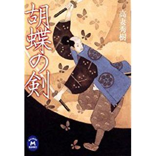 胡蝶の剣(学研M文庫)