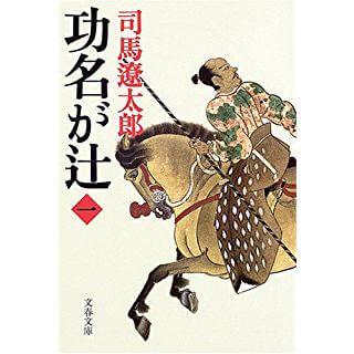 新装版 功名が辻 (1) (文春文庫)