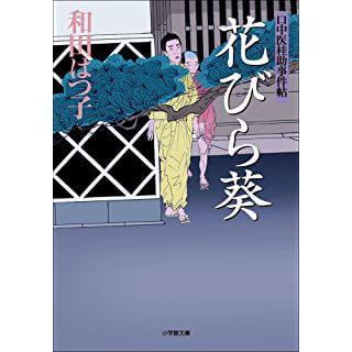 口中医桂助事件帖 花びら葵〔小学館文庫〕