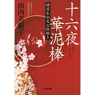 十六夜華泥棒~鍵屋お仙見立絵解き~ (光文社文庫) Kindle版