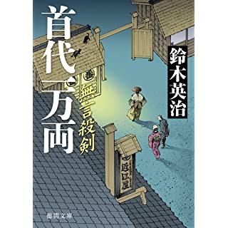 首代一万両: 無言殺剣 (徳間文庫)