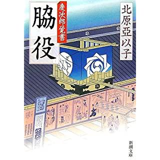 脇役―慶次郎覚書―(新潮文庫) Kindle版