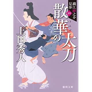 散華の太刀: 織江緋之介見参 四 〈新装版〉 (徳間時代小説文庫)