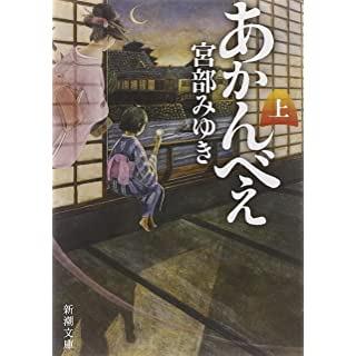 あかんべえ(上) (新潮文庫)