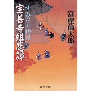 すみだ川物語 宝善寺組悲譚 (中公文庫) Kindle版