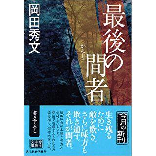 最後の間者 (時代小説文庫)
