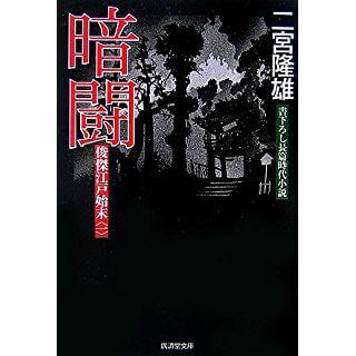 暗闘―俊傑江戸始末〈1〉 (廣済堂文庫)