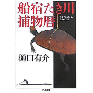 船宿たき川捕物暦 (ちくま文庫)