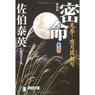 密命〈巻之一〉見参!寒月霞斬り(祥伝社文庫)
