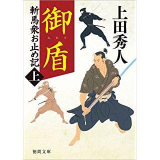 御盾: 斬馬衆お止め記上 〈新装版〉 (徳間文庫)
