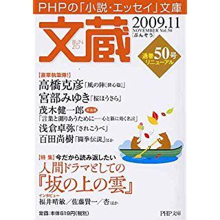 文蔵 2009.11 (PHP文庫)