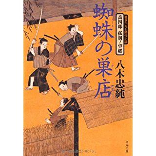 喬四郎 孤剣ノ望郷 蜘蛛の巣店(文春文庫)