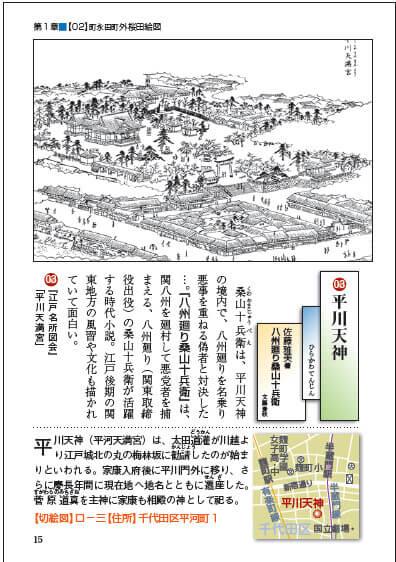 『大江戸100景地図帳』ページ見本(P.15)