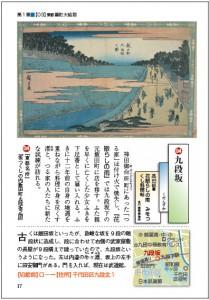 『大江戸100景地図帳』(P.17より)