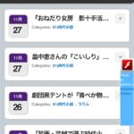 スマートフォンページのTop画面