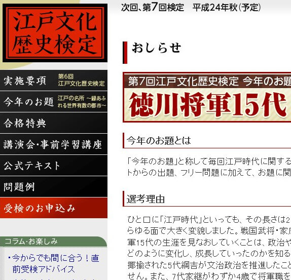 今年の江戸検のお題は「徳川将軍15代」