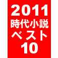 2011時代小説ベスト10