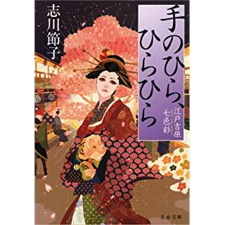 手のひら、ひらひら 江戸吉原七色彩 (文春文庫)