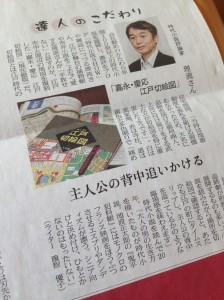 日経新聞「達人のこだわり」