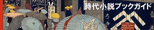 時代小説ブックガイド