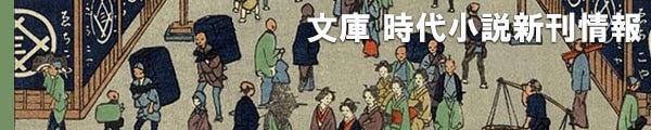 時代小説新刊情報