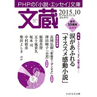 文蔵 2015.10 Kindle版