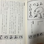 『妖怪草紙 くずし字入門』中面「可愛い玉子のお化け」より