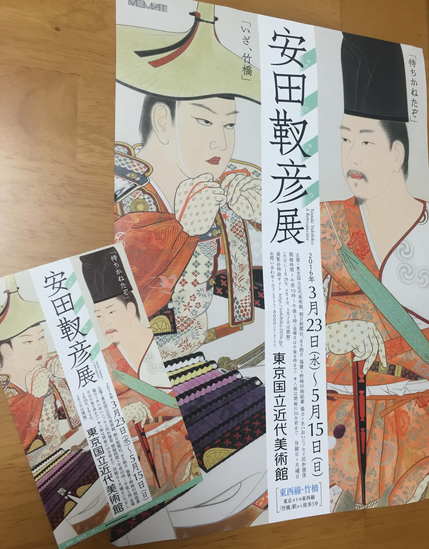 安田靫彦展(東京国立近代美術館)