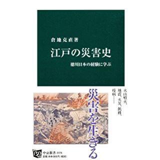 江戸の災害史 - 徳川日本の経験に学ぶ(中公新書)