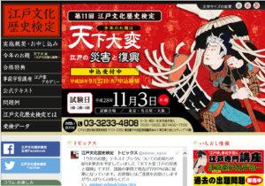 第11回江戸文化歴史検定