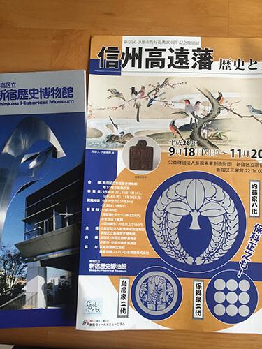信州高遠藩 歴史と文化:新宿歴史博物館