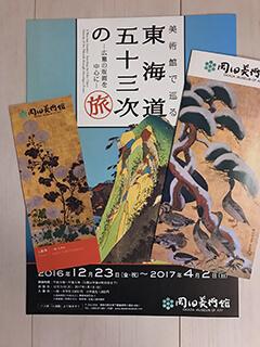 美術館で巡る東海道五十三次の旅―広重の版画を中心に―