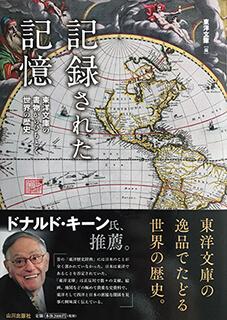 記録された記憶―東洋文庫の書物からひもとく世界の歴史