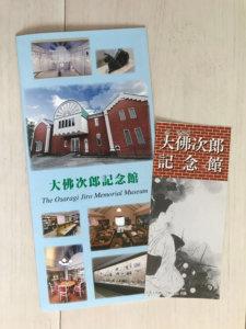 佐多芳郎さんの画がうれしい「大佛次郎記念館」の入場券