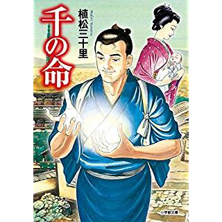 千の命 (小学館文庫)