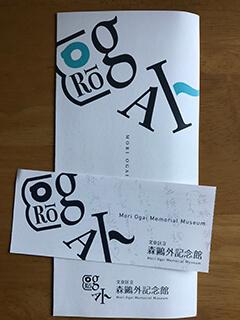 文京区立森鴎外記念館のパンフレット